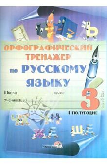 Орфографический тренажер по русскому языку. 3 класс. 1 полугодие: практикум для учащихся