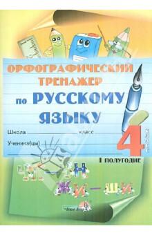 Русский язык. 4 класс. 1 полугодие. Орфографический тренажер