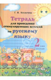 Тетрадь для проведения стимулирующих занятий по русскому языку. 2 класс. 1 полугодие. Практикум