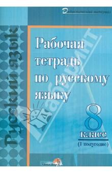 Русский язык. 8 класс. 1полугодие. Рабочая тетрадь