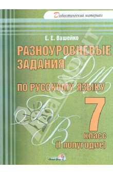 Разноуровневые задания по русскому языку. 7 класс. 1 полугодие. Практикум для учащихся
