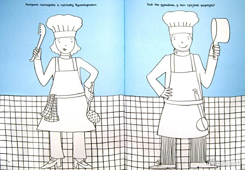 Иллюстрация 1 из 24 для Ты - хозяйка маленькой кухни - Эммануэль Тейрас | Лабиринт - книги. Источник: Лабиринт