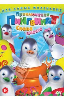 Леларду Оливье Приключения пингвинят: Снова вместе (DVD)