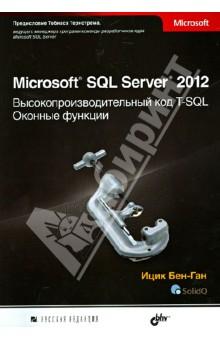 Microsoft SQL Server 2012. Высокопроизводительный код T-SQL. Оконные функции sql полное руководство 3 издание