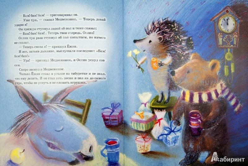 Иллюстрация 1 из 38 для Ежик в тумане - Сергей Козлов | Лабиринт - книги. Источник: Лабиринт