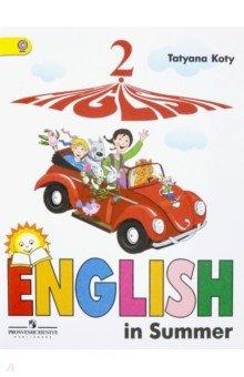 Книга для чтения на английском языке летом. Для учащ. 2 кл. школ с углубл. изучением англ. языка