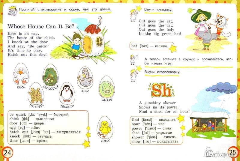 Иллюстрация 1 из 12 для Книга для чтения на английском языке летом. Для учащ. 2 кл. школ с углубл. изучением англ. языка - Татьяна Коти   Лабиринт - книги. Источник: Лабиринт