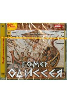 Одиссея (CDmp3)