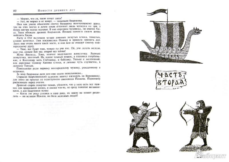 Иллюстрация 1 из 11 для Повести древних лет - Валентин Иванов   Лабиринт - книги. Источник: Лабиринт