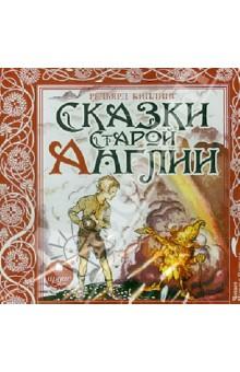 Сказки Старой Англии (CDmp3)Зарубежная литература для детей<br>Сказки Редьярда Киплинга об отважном мальчике Маугли, о любопытном слонёнке, о мангусте Рикки-Тикки-Тави, о кошке, которая гуляла сама по себе, знают и любят дети во всём мире. Но есть у Киплинга и совсем другие сказки - сказания Старой Англии, написанные на основе исторических событий далёкого прошлого Британских островов и на материале фольклора и легенд из рыцарских времён. <br>Маленький человечек Пек - дух Холмов, единственный оставшийся в Англии представитель волшебного мира эльфов и фей, некогда населявших страну, - подружился с братом и сестрой Деном и Уной. Теперь он рассказывает им о Старой Англии, приводя из прошлого забытых богов, славных рыцарей и простых людей, которые готовы поделиться с детьми своими невероятными историями. <br>СОДЕРЖАНИЕ: <br>- Меч Виланда<br>- Юноши в замке<br>- Весёлый подвиг<br>- Старики в Певнсее<br>- Центурион<br>- На большой стене<br>- Крылатые шапки<br>- Галь-рисовальщик<br>- Отлёт из Димчёрча<br>Общее время звучания: 5 час. 54 мин.<br>Формат: MPEG-I Layer-3 (mp3), 192 kbps, 16 bit, 44.1 kHz, stereo<br>Читает: Пешкова Н. <br>Носитель: 1 CD, аудиокнига mp3<br>