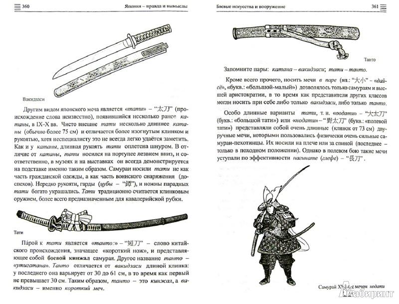 Иллюстрация 1 из 7 для Япония - правда и вымыслы - Драгункин, Котков   Лабиринт - книги. Источник: Лабиринт