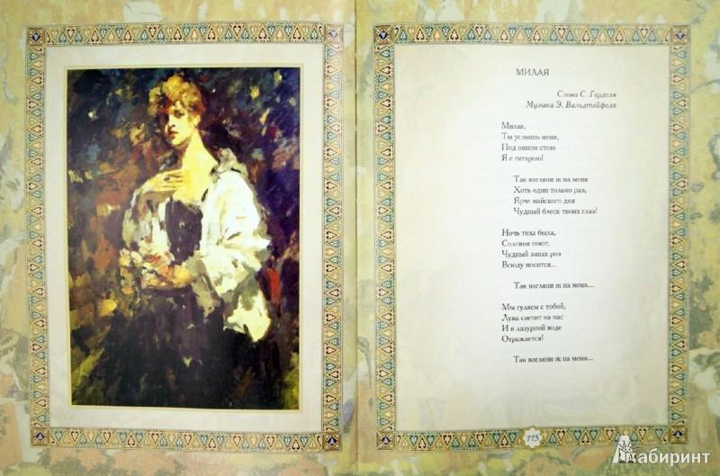 Иллюстрация 1 из 26 для Очарование русского романса | Лабиринт - книги. Источник: Лабиринт