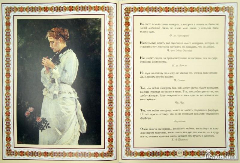 Иллюстрация 1 из 27 для Любовь не имеет границ - Кожевников, Линдберг | Лабиринт - книги. Источник: Лабиринт