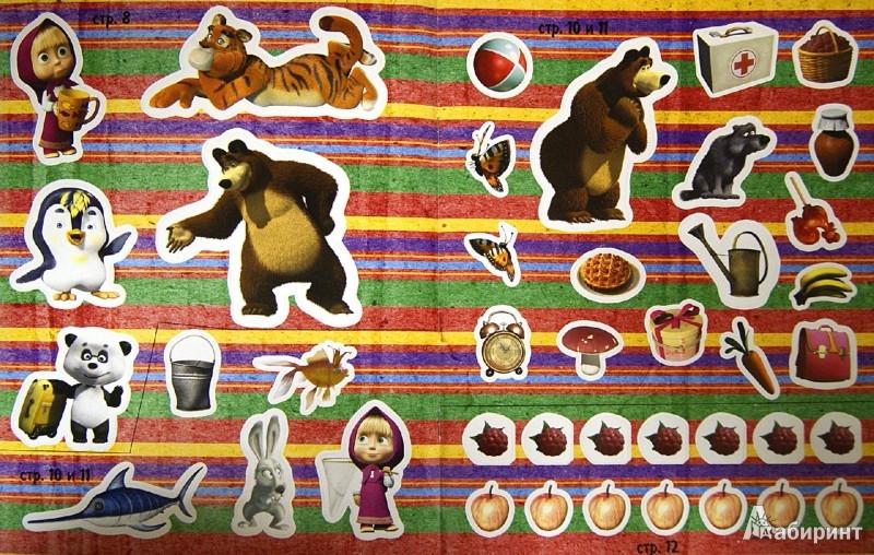 Иллюстрация 1 из 12 для Маша и Медведь. Лесные друзья. Задания и 70 наклеек | Лабиринт - книги. Источник: Лабиринт