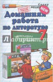 Домашняя работа по литературе за 7 класс к учебнику Литература. 7 класс В.Я. Коровиной