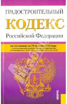 Градостроительный кодекс РФ по состоянию на 25 января 2013 года
