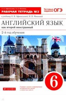 Гдз по иностранному языку 6 класс афанасьева михеева учебник