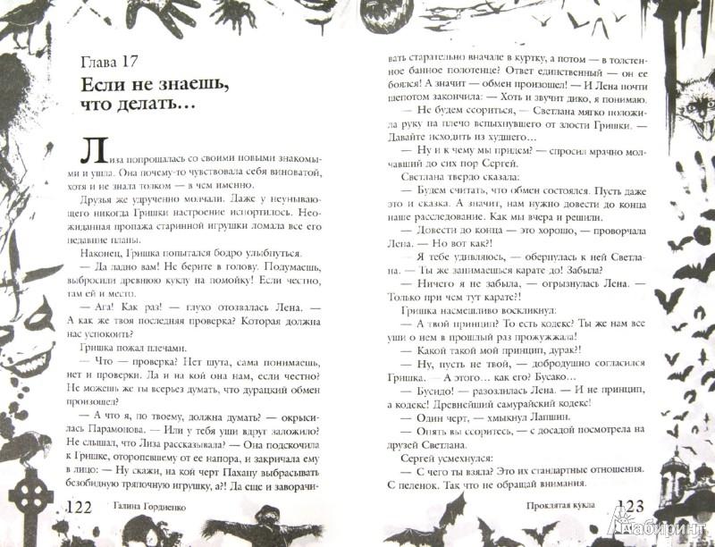 Иллюстрация 1 из 7 для Большая книга ужасов. 46 - Галина Гордиенко | Лабиринт - книги. Источник: Лабиринт