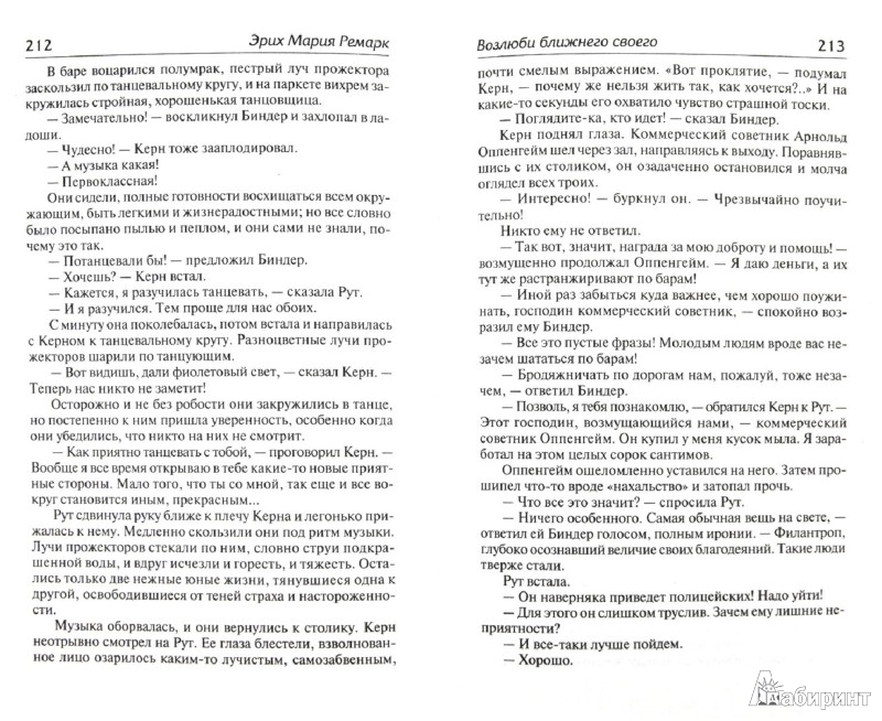 Иллюстрация 1 из 14 для Возлюби ближнего своего - Эрих Ремарк | Лабиринт - книги. Источник: Лабиринт