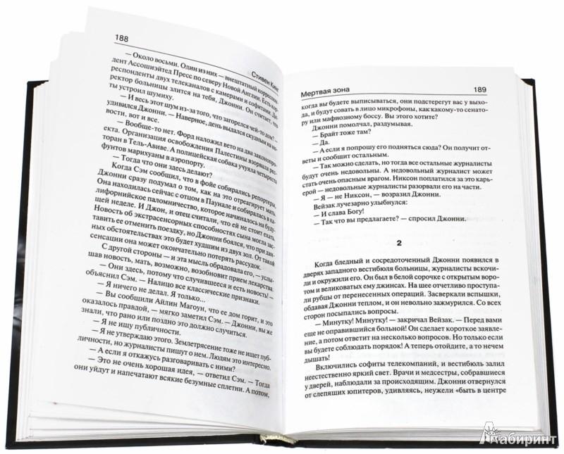 Иллюстрация 1 из 18 для Мертвая зона - Стивен Кинг | Лабиринт - книги. Источник: Лабиринт