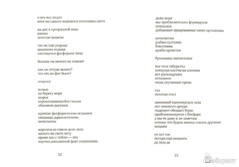 Иллюстрация 1 из 6 для Всё о Лизе - Мария Галина | Лабиринт - книги. Источник: Лабиринт