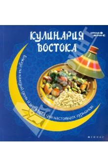 Кулинария Востока: блюда на каждый день и шедевры для настоящих гурманов