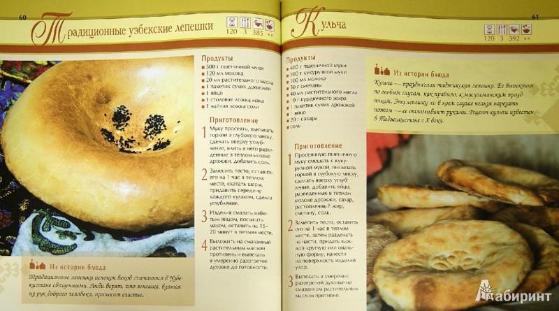 Иллюстрация 1 из 12 для Кулинария Востока: блюда на каждый день и шедевры для настоящих гурманов - П. Малитиков | Лабиринт - книги. Источник: Лабиринт
