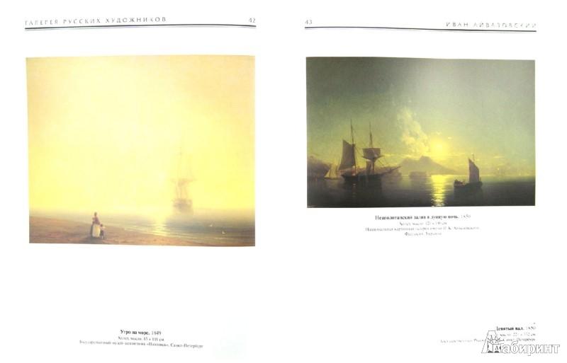 Иллюстрация 1 из 32 для Иван Айвазовский. 1817-1900   Лабиринт - книги. Источник: Лабиринт