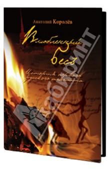 Влюбленный бес. История первого русского плагиатаСовременная отечественная проза<br>Однажды Пушкин в приступе вдохновения рассказал в петербургском салоне историю одного беса, который влюбился в чистую девушку и погубил ее душу наперекор собственной любви. Один молодой честолюбец в тот час подслушал поэта…<br>Вскоре рассказ поэта был опубликован в исковерканном виде в альманахе Северные цветы на 1829 год под названием Уединенный домик на Васильевском.<br>Сто с лишним лет спустя наш современник писатель Анатолий Королев решил переписать опус графомана и хотя бы отчасти реконструировать замысел Пушкина.<br>В книге две части - повесть/реконструкция Влюбленный бес и эссе/заключение Украденный шедевр - история первого русского плагиата.<br>В оформлении использованы рисунки А. С. Пушкина.<br>