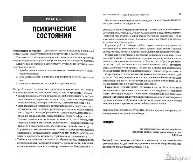 Иллюстрация 1 из 18 для FOREX: теория, психология, практика - Андрей Блажко | Лабиринт - книги. Источник: Лабиринт