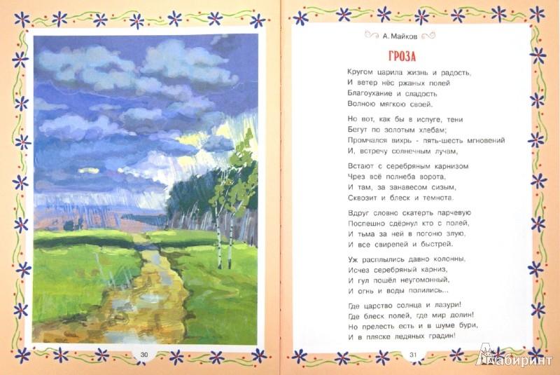 Иллюстрация 1 из 5 для Времена года. Стихи поэтов-классиков о природе | Лабиринт - книги. Источник: Лабиринт