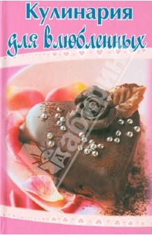 Кулинария для влюбленныхОбщие сборники рецептов<br>Книга содержит рецепты блюд для романтического ужина: салатов и закусок, первых и горячих блюд, выпечки, десертов и напитков.<br>Составитель Елена Руфанова.<br>