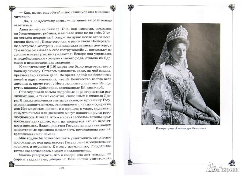 Иллюстрация 1 из 17 для Подлинная царица - Юлия Ден | Лабиринт - книги. Источник: Лабиринт
