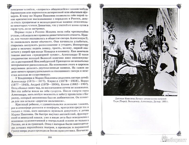 Иллюстрация 1 из 8 для Сердечные тайны Дома Романовых - Александр Боханов   Лабиринт - книги. Источник: Лабиринт