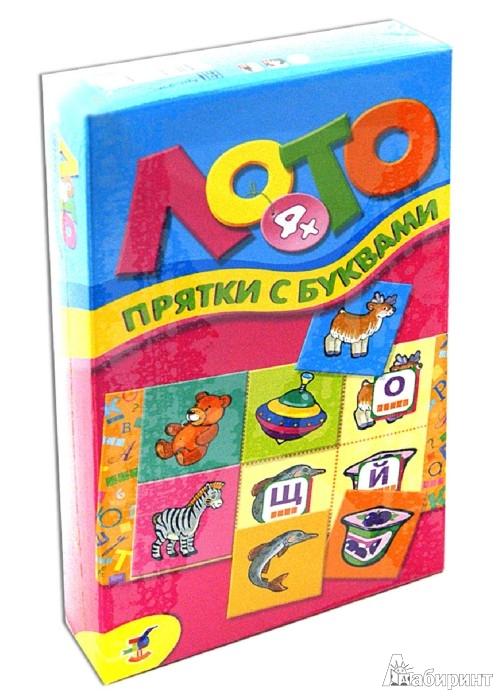 Иллюстрация 1 из 8 для Мини-лото. Прятки с буквами (2260) | Лабиринт - игрушки. Источник: Лабиринт