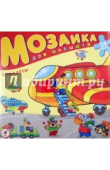 Настольная игра Самолеты. Мозаика для малышей