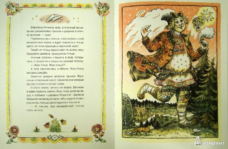 Иллюстрация 1 из 49 для Сорочьи сказки - Алексей Толстой | Лабиринт - книги. Источник: Лабиринт