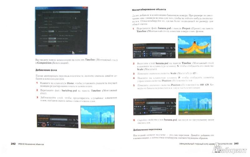 Иллюстрация 1 из 2 для Adobe After Effects CS6 (+CD) | Лабиринт - книги. Источник: Лабиринт