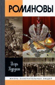 РомановыПолитические деятели, бизнесмены<br>За три века пребывания Романовых на троне многое менялось в стране - неизменной оставалась самодержавная власть. Её носители играли разные роли в истории, в меру своих сил, способностей и понимания действуя на благо России. Среди них были яркие личности, эксцентричные фигуры и неприметные персонажи, реформаторы и консерваторы, Тишайший, двое Великих, Незабвенный, Освободитель, Миротворец, Кровавый... Некоторые за пребывание на троне заплатили жизнью: Иван VI провел в заключении 23 года и был убит при попытке его освобождения, Пётр III и Павел I пали от рук заговорщиков, Александр II стал жертвой покушения террористов, Николая II расстреляли по решению Уральского совета.<br>Книга доктора исторических наук Игоря Курукина, в преддверии четырехсотлетнего юбилея собравшая всех царствовавших Романовых под одной обложкой, рассказывает о судьбе династии, история которой началась в 1613 году в костромском Ипатьевском монастыре приглашением на престол первого её представителя, а завершилась в Екатеринбурге в Ипатьевском доме расстрелом царской семьи.<br>2-е издание.<br>