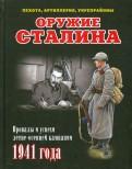 Илья Мощанский: Оружие Сталина. Провалы и успехи летне-осенней кампании 1941 года