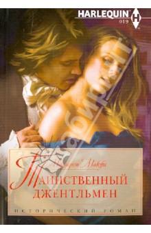Таинственный джентльменИсторический сентиментальный роман<br>Отца Фиби, сэра Генри Эллардайса, заключили в тюрьму за преступление, которого он не совершал. Оставшись без средств к существованию, девушка вынуждена была наняться в компаньонки к богатой леди Хантер. Узнав об этом, Генри Эллардайс сильно встревожился и предупредил дочь, что она должна быть очень осторожна, потому что сын ее хозяйки, красавец Себастьян, - соблазнитель женщин и отъявленный негодяй. Однако очень скоро Фиби усомнилась в этом, и неудивительно: ведь он спас ее жизнь и честь, да и любовь уже завладела сердцем девушки. Однако несчастья продолжали сыпаться на голову Фиби: неизвестные злоумышленники, угрожая убить ее отца, потребовали, чтобы она отыскала в особняке Хантеров таинственную и очень ценную вещь…<br>