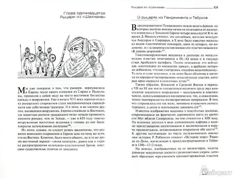 Иллюстрация 1 из 8 для История рыцарского вооружения - Вячеслав Шпаковский | Лабиринт - книги. Источник: Лабиринт