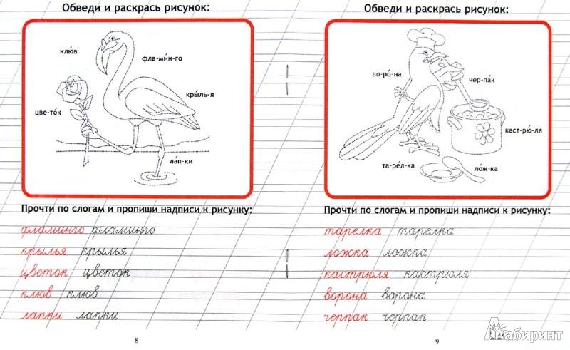 Иллюстрация 1 из 10 для Чистописание. Слоги и слова   Лабиринт - книги. Источник: Лабиринт