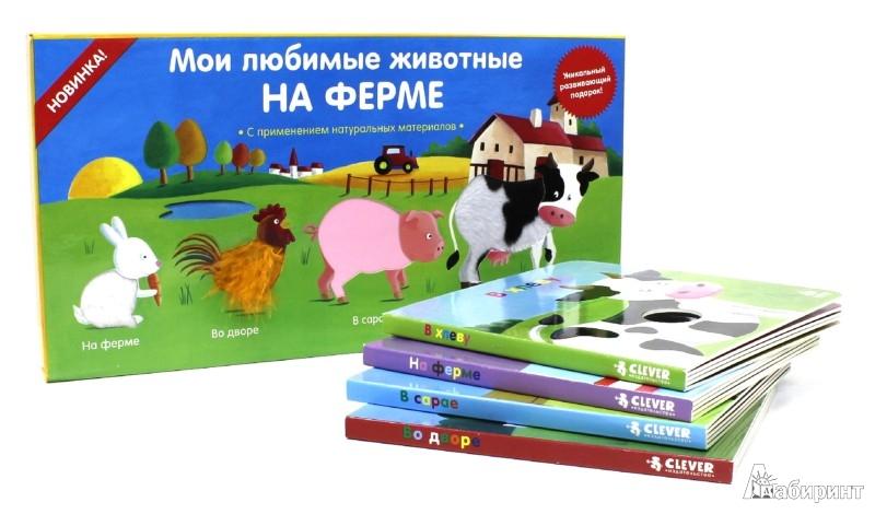 Иллюстрация 1 из 11 для Ферма. Мои любимые животные | Лабиринт - книги. Источник: Лабиринт