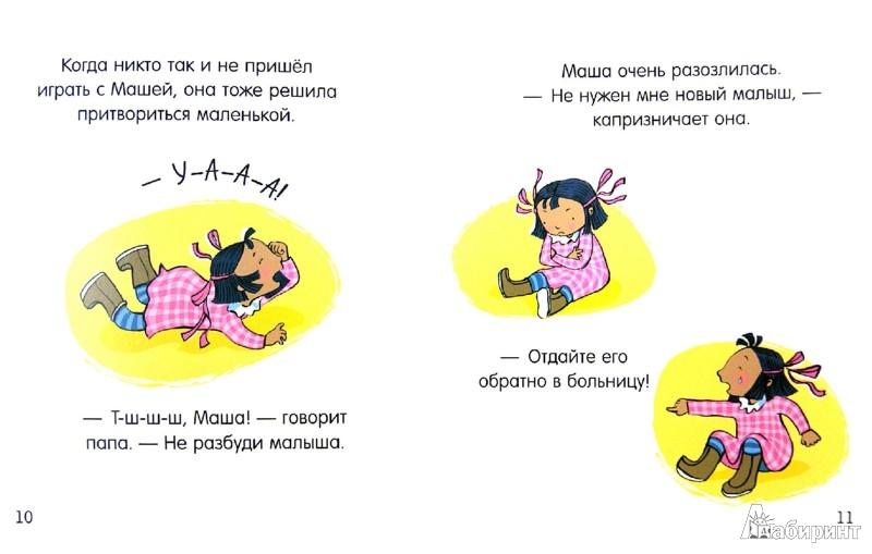 Иллюстрация 1 из 8 для Маша, Миша и малыш - Фелисити Брукс | Лабиринт - книги. Источник: Лабиринт
