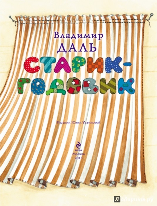 Иллюстрация 1 из 55 для Старик-годовик - Владимир Даль | Лабиринт - книги. Источник: Лабиринт