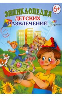 Энциклопедия детских развлечений