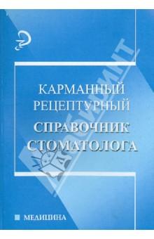 Карманный рецептурный справочник стоматолога