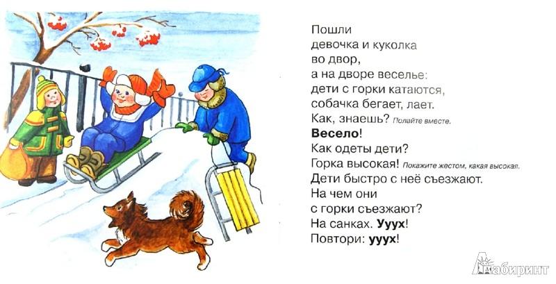 Иллюстрация 1 из 16 для Первые фразы. Про Митю и Машу (от 1 года) - Светлана Теплюк | Лабиринт - книги. Источник: Лабиринт