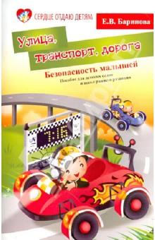 Безопасность малышей: улица, транспорт, дорога пособие для детских садов и школ раннего развития